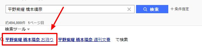 文春 熱愛 平野紫耀 橋本環奈